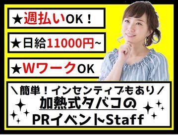 【加熱式タバコのPR】●○20~30代活躍中!イベント運営スタッフ○●高日給11,000円~♪しっかり稼げる(*'ω'*)<応募後はメール確認をお願いします>