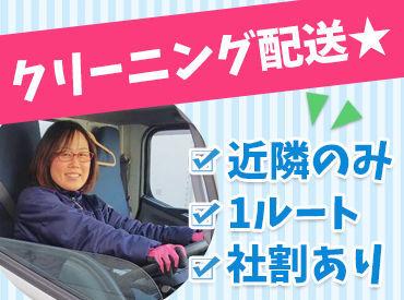 ルートは基本的に固定なので、 一度覚えればカンタン☆ 20~50代・男性が多いですが、 女性ドライバーも活躍していますよ!
