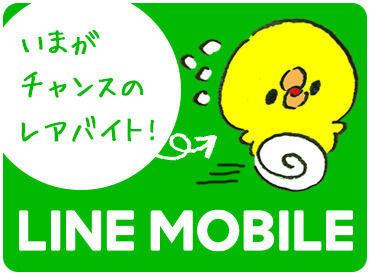【LINE MOBILEのご案内】☆‒ 楽しい×稼げる×レアバイト ‒☆未経験だって楽しみながら稼げちゃう♪詳しいプランや専門知識は後から覚えればOK!