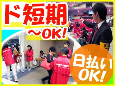大阪の短期バイト