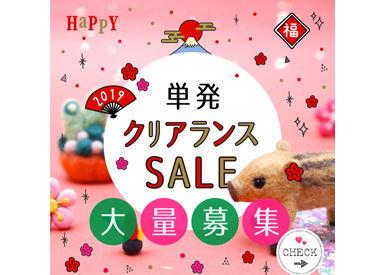 【セールSTAFF】単発<12/22>マイドーム大阪!ファミリーセールイベントスタッフ