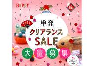 大丸京都店の各フロアのセール会場が勤務地です。