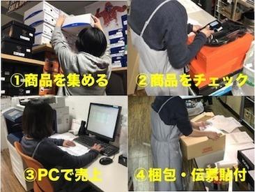 【通販のピッキング/梱包】\扶養内勤務OK/\残業ナシ/みんなで協力しあってワイワイ作業をするのが好きな方、集合~!!ネットSHOPの梱包、発送業務◎