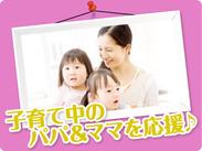 家庭と仕事を両立しながら、働く主婦さん多数活躍中♪短時間でもお子さまをお預かりします◎