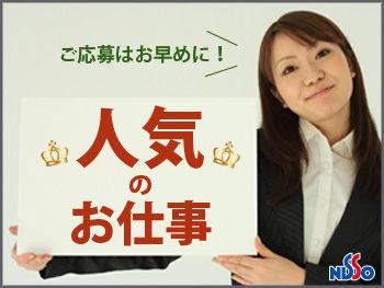 【製造STAFF】高時給1400円!最寄駅より徒歩10分!通勤アクセス便利!交通費上限20000円まで支給(規定有)