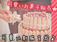人気の洋菓子販売スタッフ♪