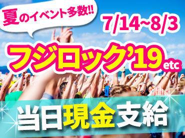 【イベントStaff】ここに行かないと夏は始まらない?!FUJI ROCK FESTIVAL'19などアツいフェス&イベント盛りだくさん★⇒メール/電話で予約完了*