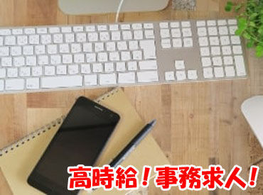 *◆事務スタッフ募集中◆* 経験を活かして、 高時給の事務ワーク始めませんか? 待遇も充実♪