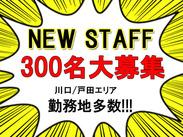 追加で300名以上のスタッフ大募集!とっっても簡単なお仕事なので未経験でも問題ありません♪