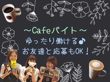 【Cafeスタッフ】\休み希望100%融通きくよ~♪/カフェラテ、カフェモカ、カプチーノ!?違いがわからない…でもオシャレに楽しく働きたい!!