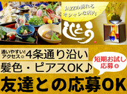 入社祝い金1万円!嬉しい、1週間ごとのシフト希望制! スタッフ同士の仲も良く、幅広い年代の方が勤務しております♪
