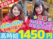 1ヶ月間、土日祝フル出勤で1万円プレゼントいたします♪土日だけ勤務や即勤務もOK!交通費も全額支給いたします!