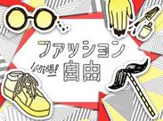 ★オシャレFREE★服・髪・ネイル・ひげ・デニム・スニーカーOK!!そのままのあなたで働けます♪♪