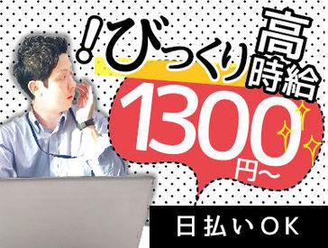 MAX時給1500円!! 日払い制度&ボーナス有!!