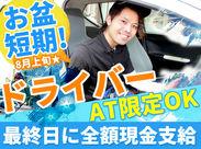 お盆期間だけの≪短期スタッフ≫募集START(≧∇≦)/ 【普免があればOK】運転の練習にも◎カーナビ搭載の車もあるので安心!