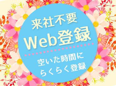履歴書や来社など、 事前の準備は一切ナシ★ WEBから直ぐ応募できちゃうのに、 最短30分後にはお仕事紹介も◎