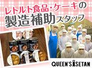 ★クイーンズ伊勢丹で販売されている レトルト食品・ケーキ・缶詰の製造補助★