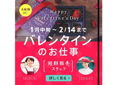 【イベントSTAFF】◆梅田エリアの百貨店イベント会場で バレンタインSTAFF募集♪