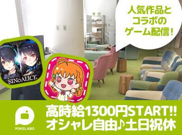 【カスタマーサポート】\女性Staff活躍中!/大人気のラブライブ、シノアリス、AKB48とコラボしたスマホゲームを配信中♪あなたの好きがお仕事に☆