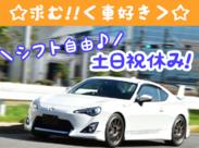 車の免許とHTMLが使えればOK♪デザインのアシスタント以外に車を撮影などもあるのでお楽しみに★