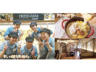 世界のチーズとこだわりの素材を使用したチーズドリア専門店。最後まで熱々、とろとろの旨味でいっぱいなのが人気の理由☆彡