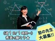≪がんばる生徒の夢を応援♪≫先生の経験を活かしたい方、大歓迎!研修が充実しているので、安心してスタートできますよ♪