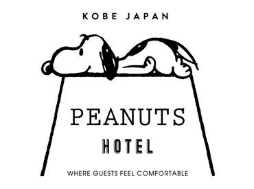 【フロント/深夜フロントStaff】★第2期オープニングStaff大募集★2018年、神戸にOPEN!スヌーピーやPEANUTSの仲間たちがテーマのデザインホテル。