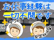 時給1100円~なので、ショートシフトでも効率よく収入GET!!幅広い年齢層の方を歓迎いたします♪