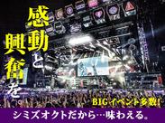 業界大手だからこそ!!シミズオクトではBIGイベント目白押し!!★大人気&超有名LIVEの舞台裏を一緒に盛り上げよう!