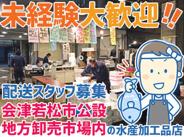 会津地区への配送STAFF! 近隣エリアのみ&固定ルートで安心★ 普通免許(MT必須)のみがあればOK◎