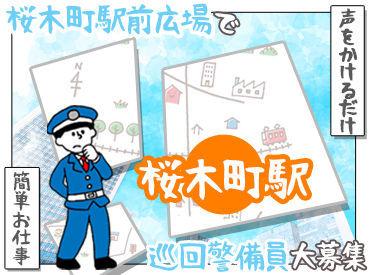 アナタの警備経験を活かせます◎ 勤務地は『桜木町駅前広場』で固定! 市から依頼を受けてるお仕事なので、安定的に働けます♪