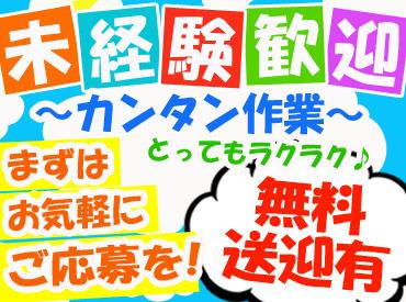 【組立】◆◆10名の追加募集◆◆(*´▽`*)・交通費支給あり・5ヶ所より無料送迎あり・週払いOK・人気の日勤・土日休み