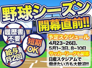 プロ野球開幕前に準備スタート♪ 好きなペースでシフトを申請OK!! 『学校が始まったら控えめ…』 などの調整もOKです◎