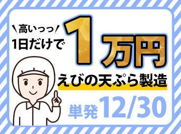 \1日だけで1万円/ 12月30日限定の単発のオシゴトです★ 人気の職種なので早めにご応募くださいね!