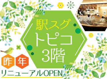 秋田ステーションビル[トピコ内] 家族連れなどで賑わうイタリアンレストラン!アットホームな雰囲気で働きやすい環境です♪