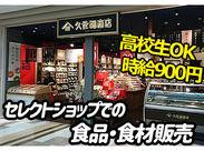 日本全国の美味い物が、五所川原で買える♪ お客様もワクワク、あなたもワクワク♪(写真は既存店です)