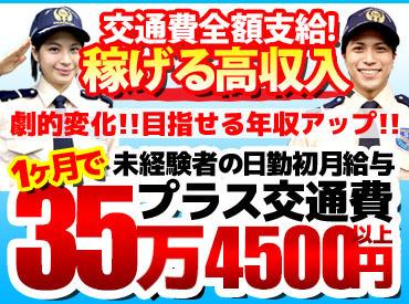 【交通誘導】\日給がUPしました!/日給1万2000円も!しかも交通費全額支給!!手当などを含め初月は月収30万円以上も可能!?