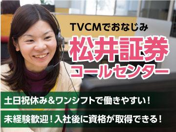 ▼ TVCMでおなじみ ▼ 松井証券コールセンター
