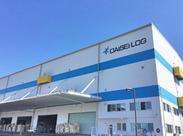 2018年夏より業務拡大します。新しい倉庫で清潔感があり働きやすい環境です。ぜひご応募下さい。