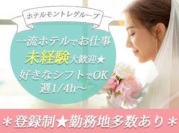 披露宴のサポートやホテルレストランでの接客など、お仕事多数◎ 大阪市内に勤務地が多数あるので、好きな場所で働いてOK♪