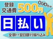 ☆(゚ω゚☆)(☆゚ω゚)☆オモシロいほど稼げちゃう!! 単発×日払い⇒欲しいものもスグ買えちゃいますよッ◎