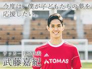 リソー教育(TOMAS)は、サッカー日本代表の武藤嘉紀選手を応援しています。