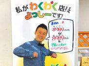 店長の吉田です! 常に明るく元気!をモットーにしてます☆ 相談事があれば気軽にどうぞー!!