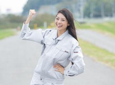 ●中高年さん歓迎! ●染髪・ヒゲ・ピアスOK! ●車通勤OK! お気軽にご応募ください♪ ※画像はイメージです