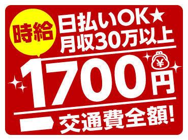 【高時給1700円START】 ⇒未経験からでも高収入GETの大チャンス! ☆日収1万3000円以上も♪ ☆月収30万円以上も稼げちゃう♪
