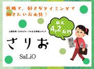 ◆山陽新聞・OHKグループの生活発行メディア◆ 週2日のみのお仕事♪ 勤務時間自由☆