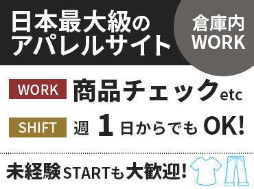お電話1本で応募完了★ 「来月は絶対2万円ないと」 「旅行資金を今から貯めるぞ」 ▲週1日~/1日5h~で無理なく稼げる◎