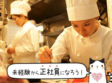 【キッチン】\未経験でも丁寧に研修♪/こだわりの本格レストランで、調理スキルGETしよう◎★入社お祝い金3万円あり★