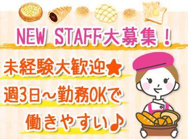 【店舗staff】焼きたてのパンの香りに包まれながらお仕事しませんか?☆*未経験の方も大歓迎♪皆さんのご応募お待ちしています!