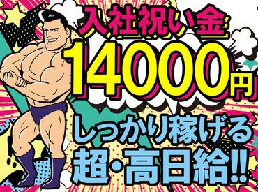 【警備STAFF】*★本当に«日給1万8000円»です★*入社祝い金+研修終了で«4万6000円/計»案件多数!始めなら今がチャンス◎